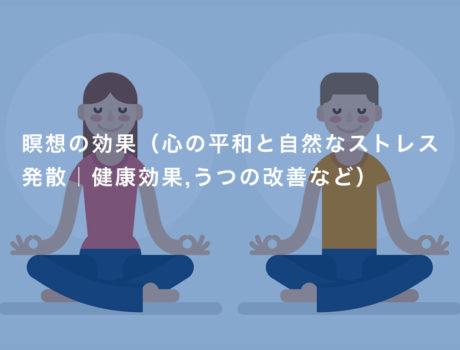 瞑想の効果(心の平和と自然なストレス発散|健康効果,うつの改善など)