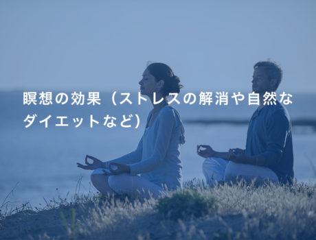 瞑想の効果(ストレスの解消や自然なダイエットなど)
