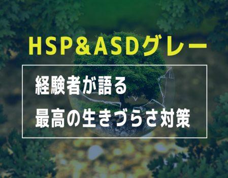 【HSP&ASDグレー】経験者が語る、最高の生きづらさ対策